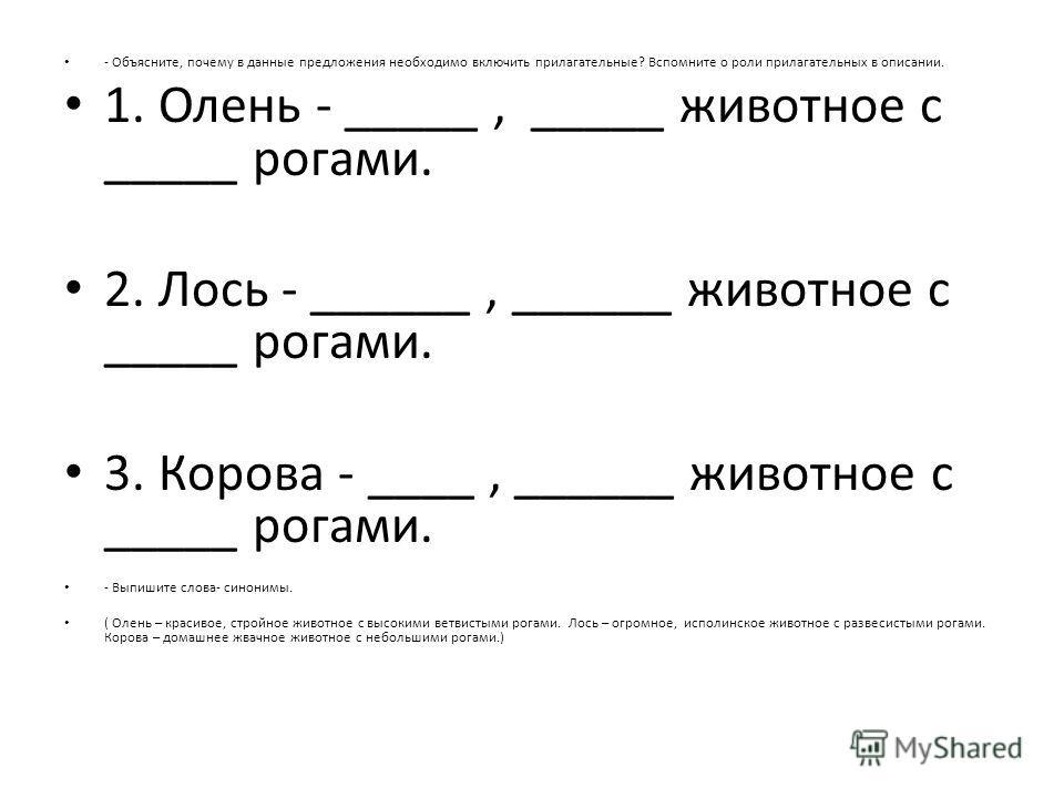 - Объясните, почему в данные предложения необходимо включить прилагательные? Вспомните о роли прилагательных в описании. 1. Олень - _____, _____ животное с _____ рогами. 2. Лось - ______, ______ животное с _____ рогами. 3. Корова - ____, ______ живот