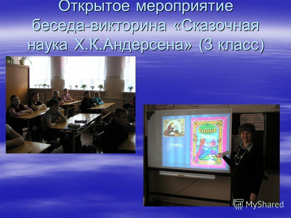 Открытое мероприятие беседа-викторина «Сказочная наука Х.К.Андерсена» (3 класс)