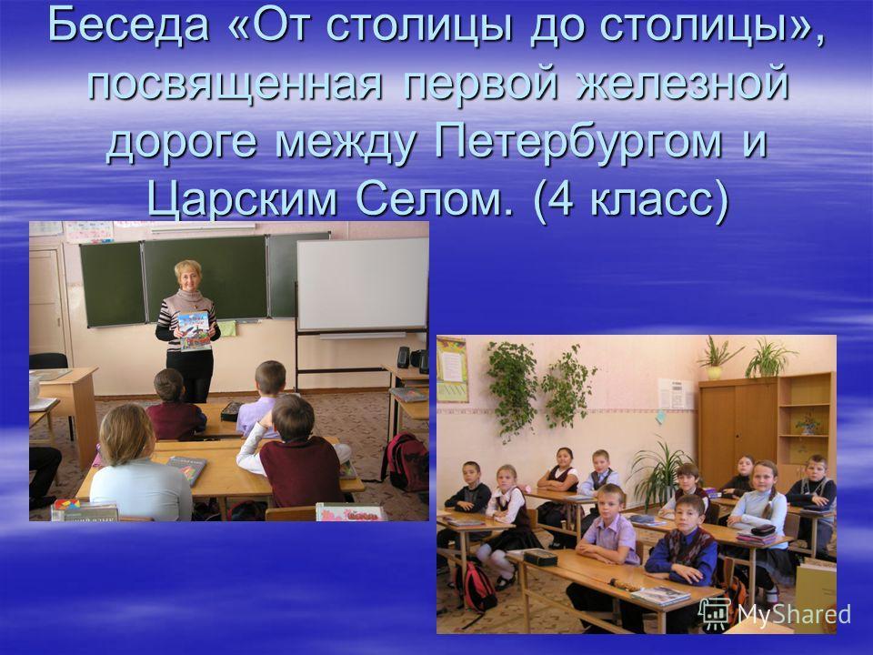 Беседа «От столицы до столицы», посвященная первой железной дороге между Петербургом и Царским Селом. (4 класс)
