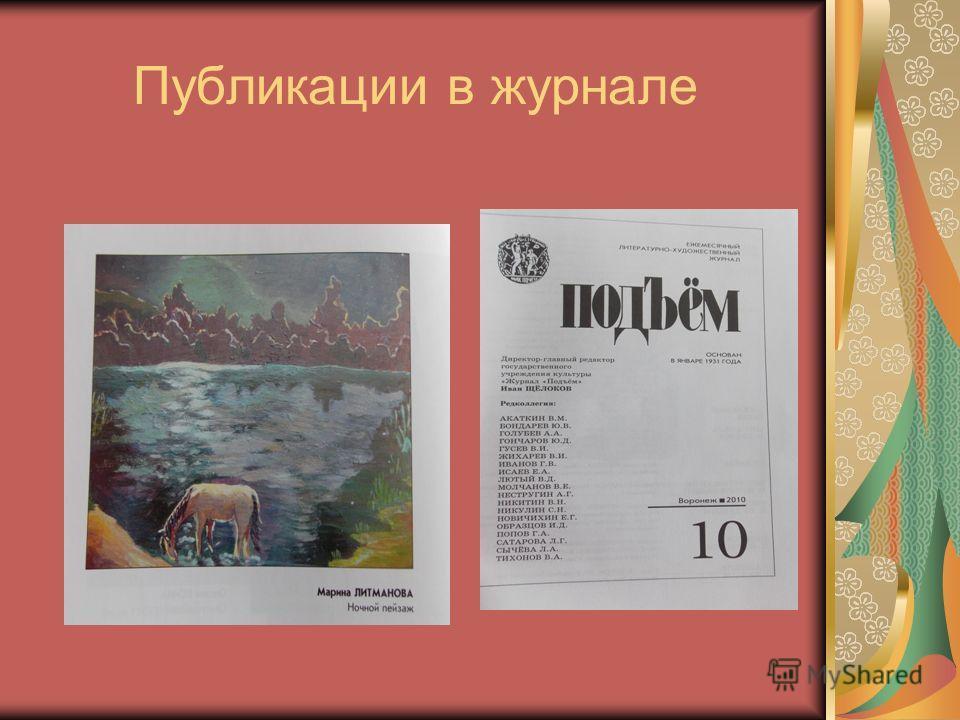 Публикации в журнале
