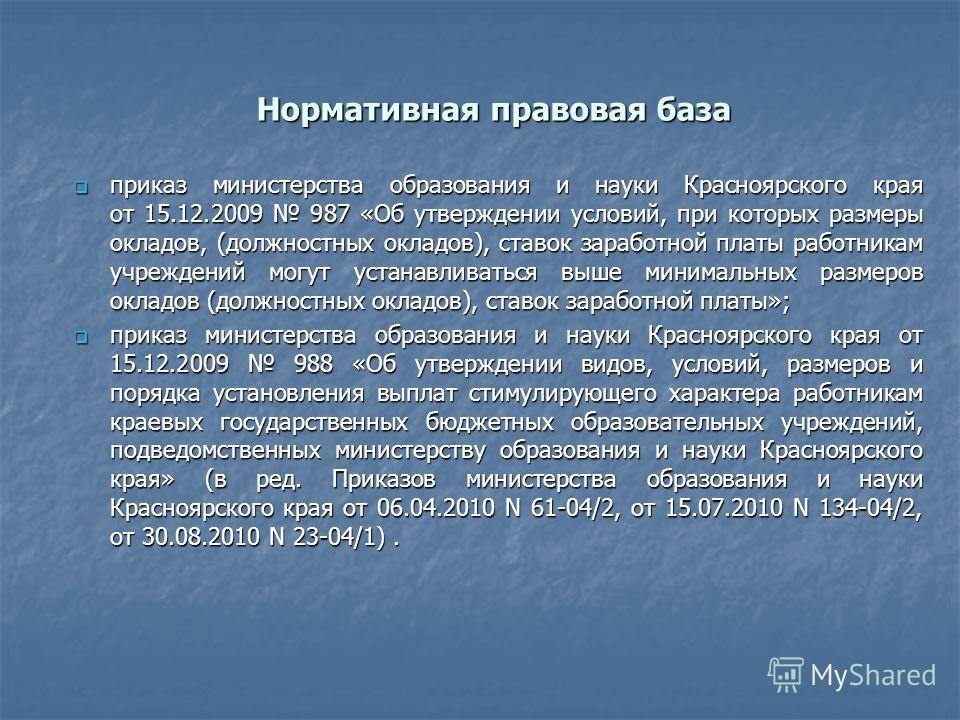Нормативная правовая база приказ министерства образования и науки Красноярского края от 15.12.2009 987 «Об утверждении условий, при которых размеры окладов, (должностных окладов), ставок заработной платы работникам учреждений могут устанавливаться вы
