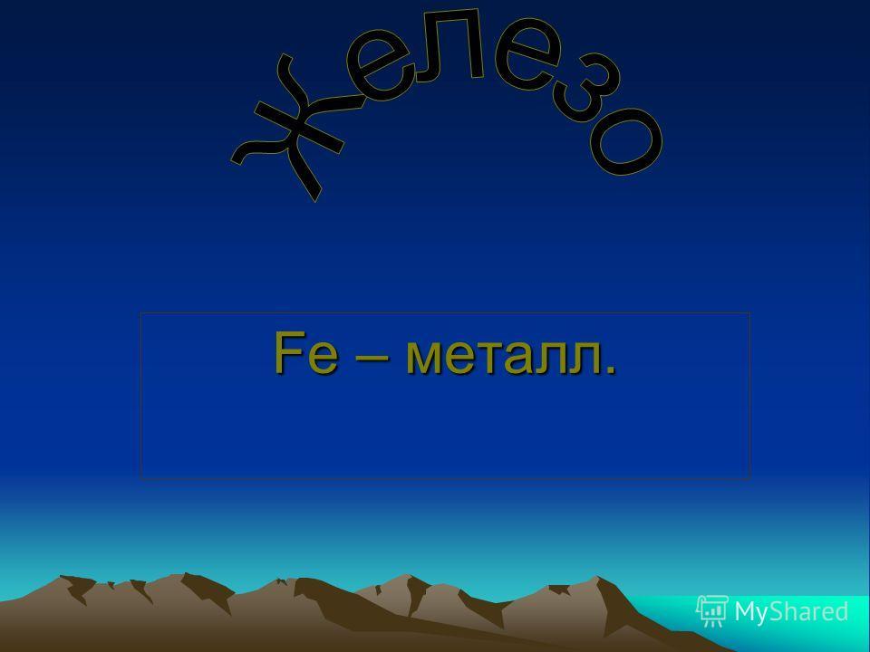 Fe – металл.