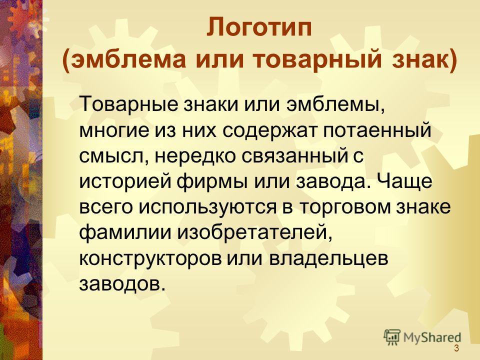 2 Логотип – это знак (символ,эмблема) фирмы, организации, события, товара. Логотип должен быть простым и хорошо запоминаемым. Он должен хорошо смотреться как на экране компьютера, так и на бумаге, или на фирменном пакете.
