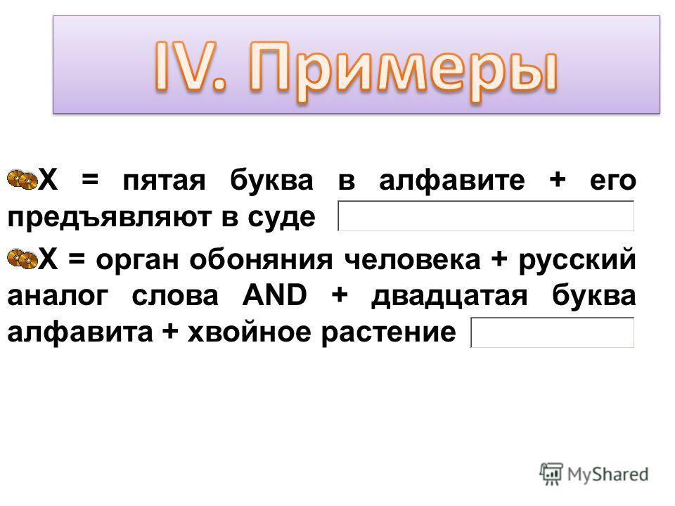 X = пятая буква в алфавите + его предъявляют в суде X = орган обоняния человека + русский аналог слова AND + двадцатая буква алфавита + хвойное растение