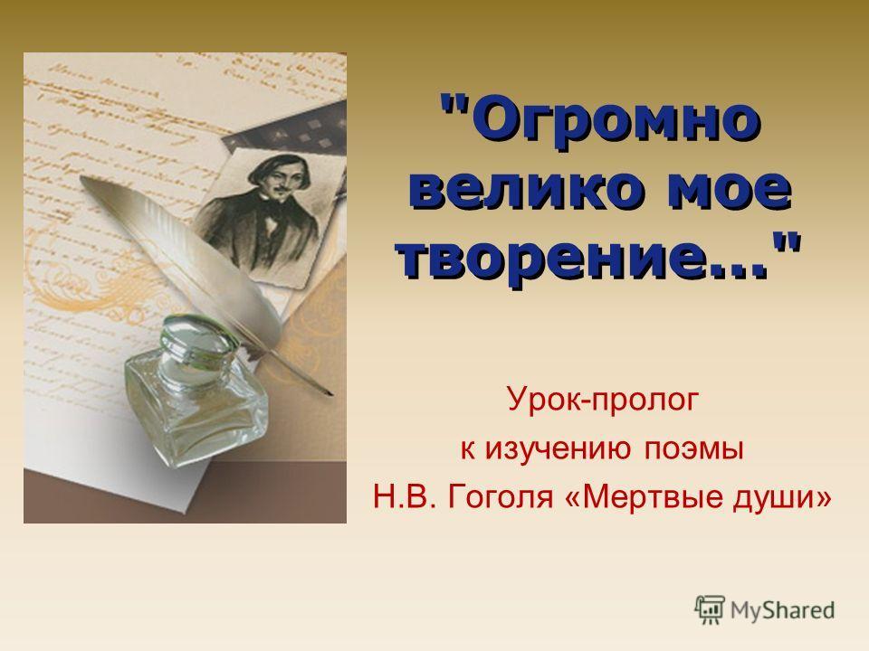 Огромно велико мое творение... Урок-пролог к изучению поэмы Н.В. Гоголя «Мертвые души»