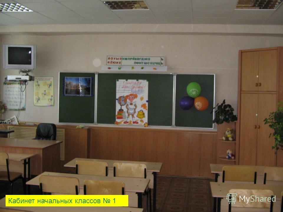 Кабинет начальных классов 1