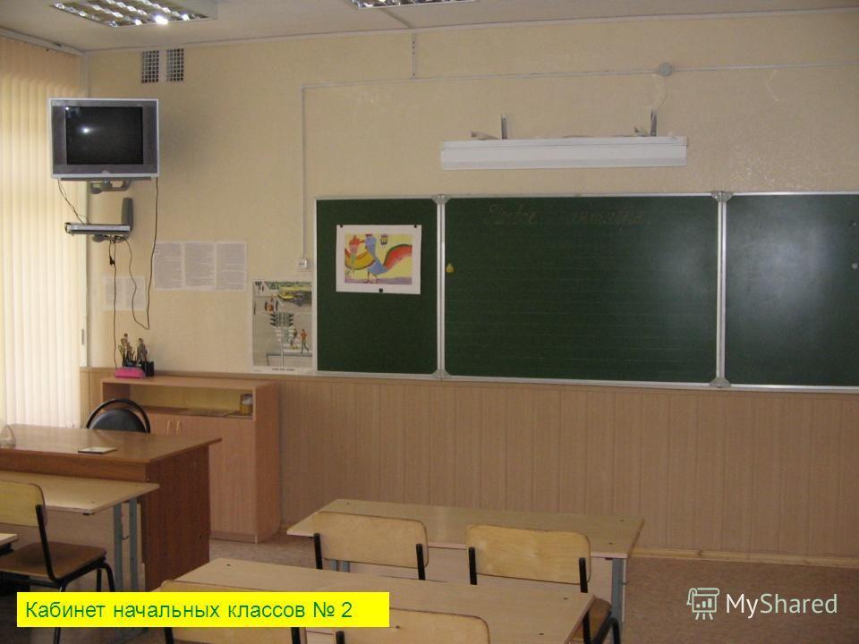 Кабинет начальных классов 2