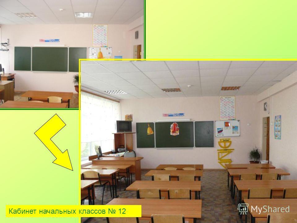 Кабинет начальных классов 12