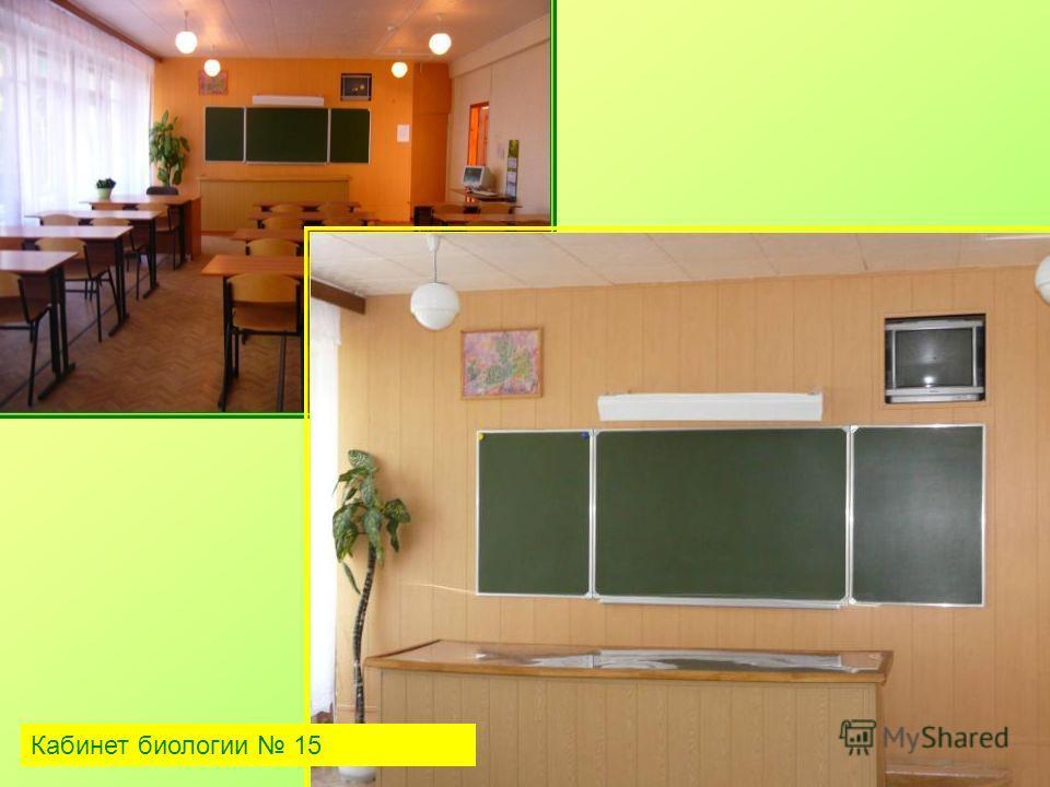 Кабинет биологии 15
