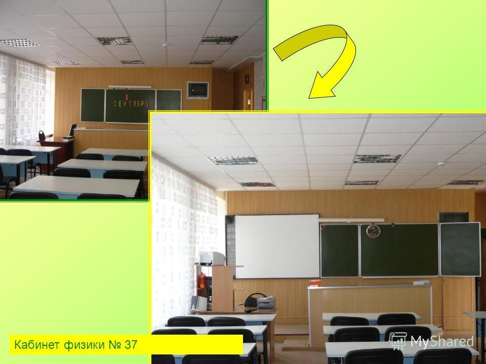 Кабинет физики 37