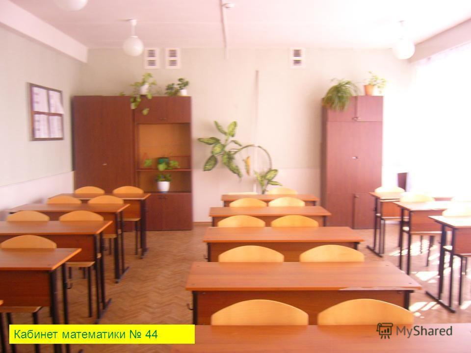 Кабинет математики 44