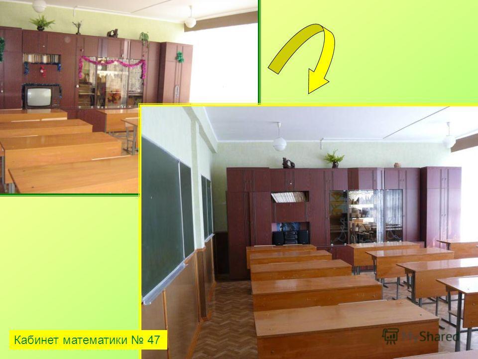 Кабинет математики 47