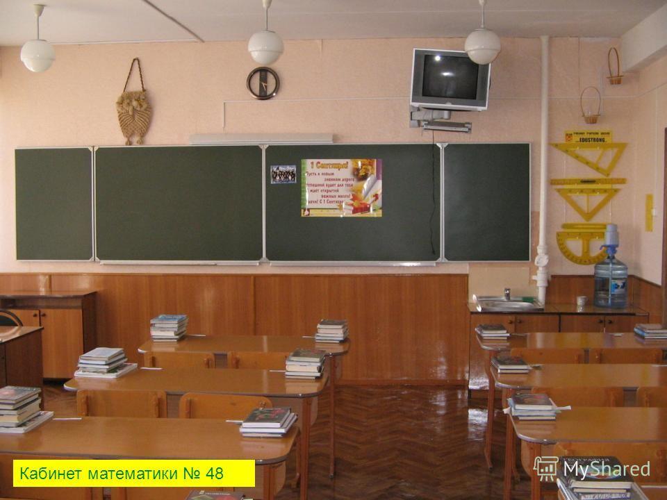 Кабинет математики 48
