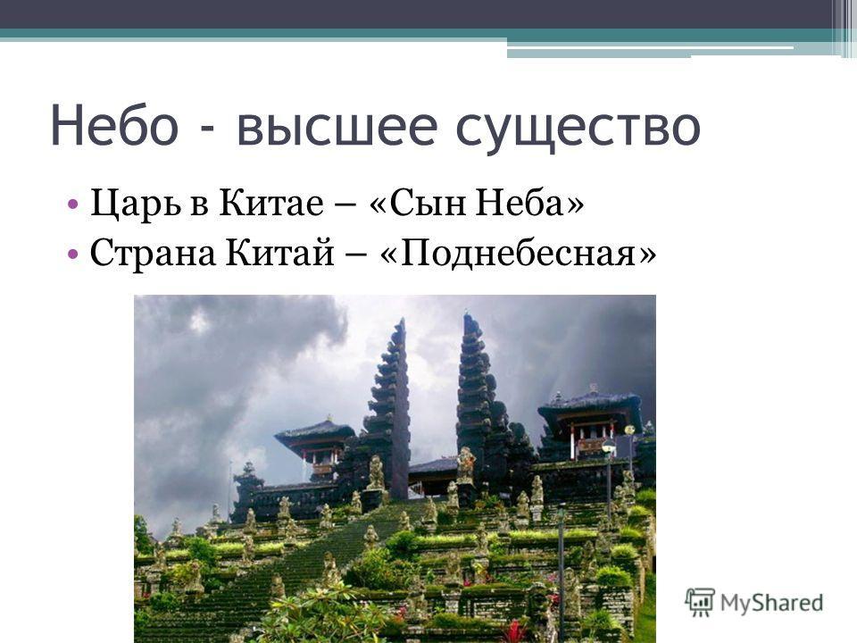 Небо - высшее существо Царь в Китае – «Сын Неба» Страна Китай – «Поднебесная»