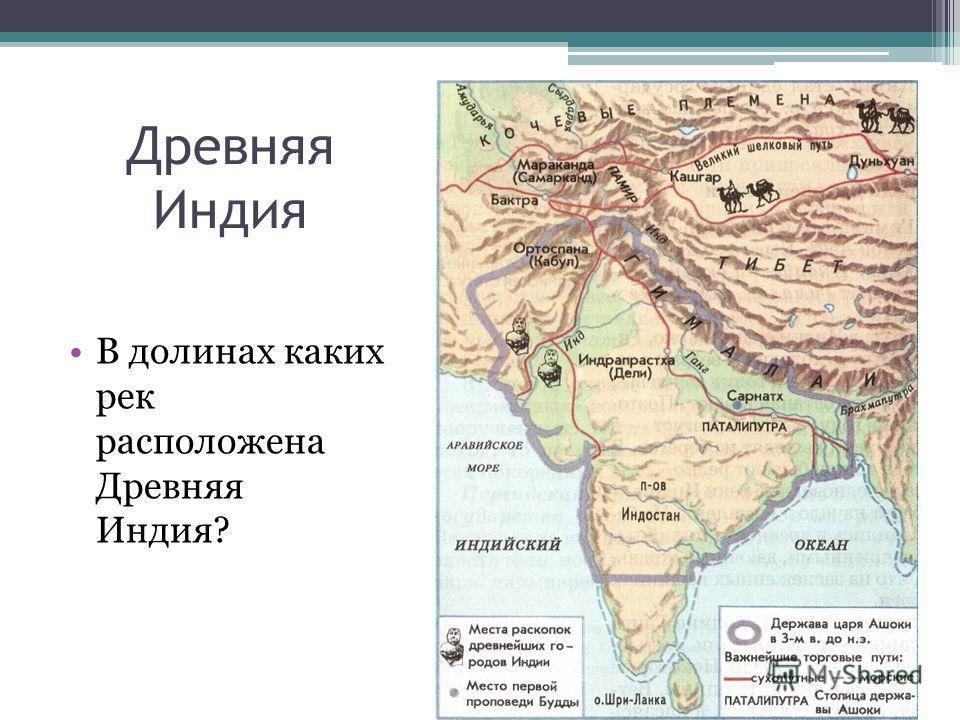 Древняя Индия В долинах каких рек расположена Древняя Индия?
