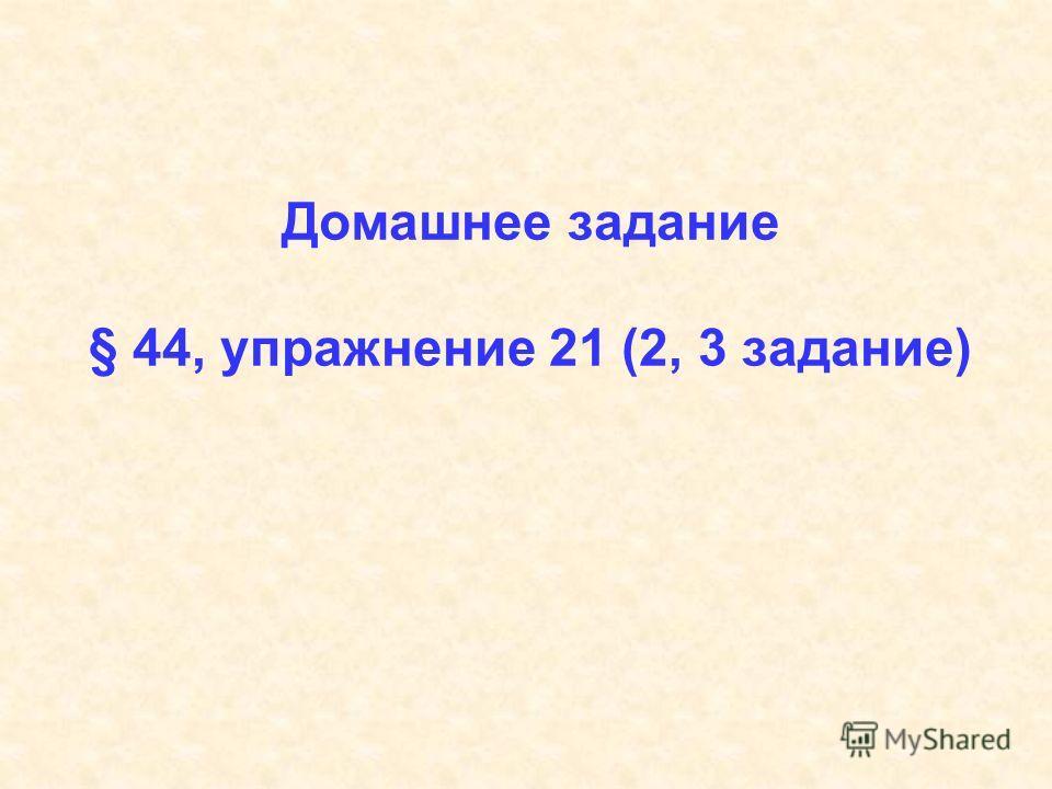 Домашнее задание § 44, упражнение 21 (2, 3 задание)