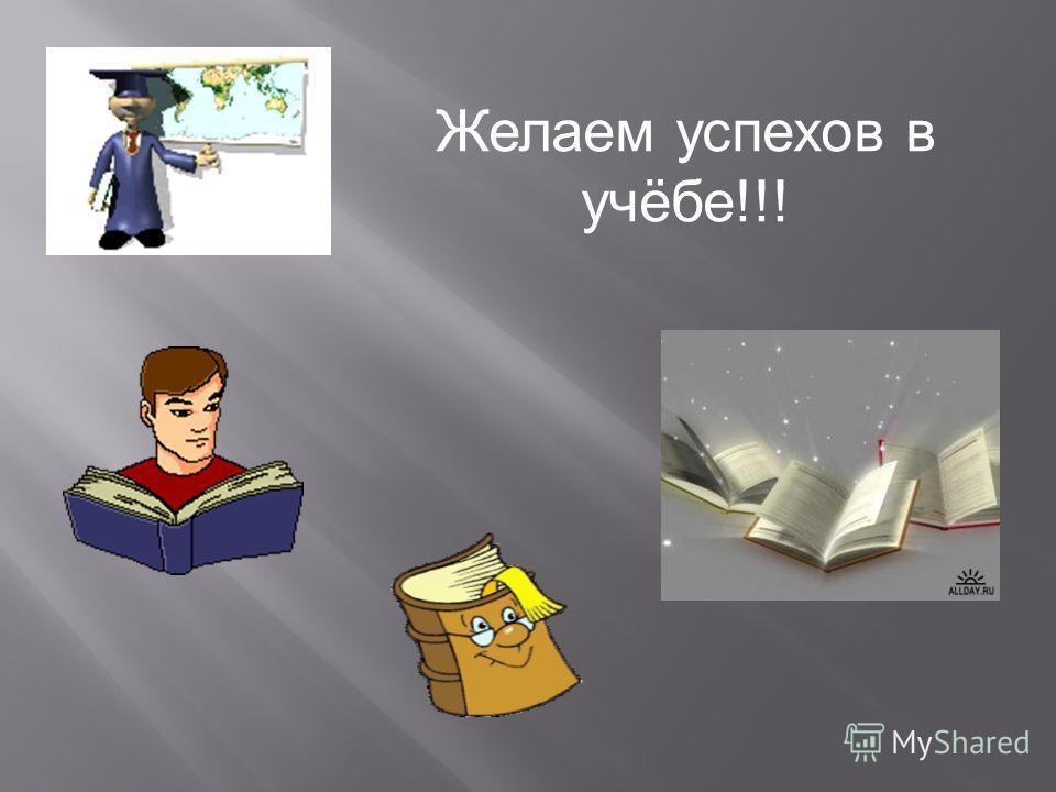 Желаем успехов в учёбе!!!