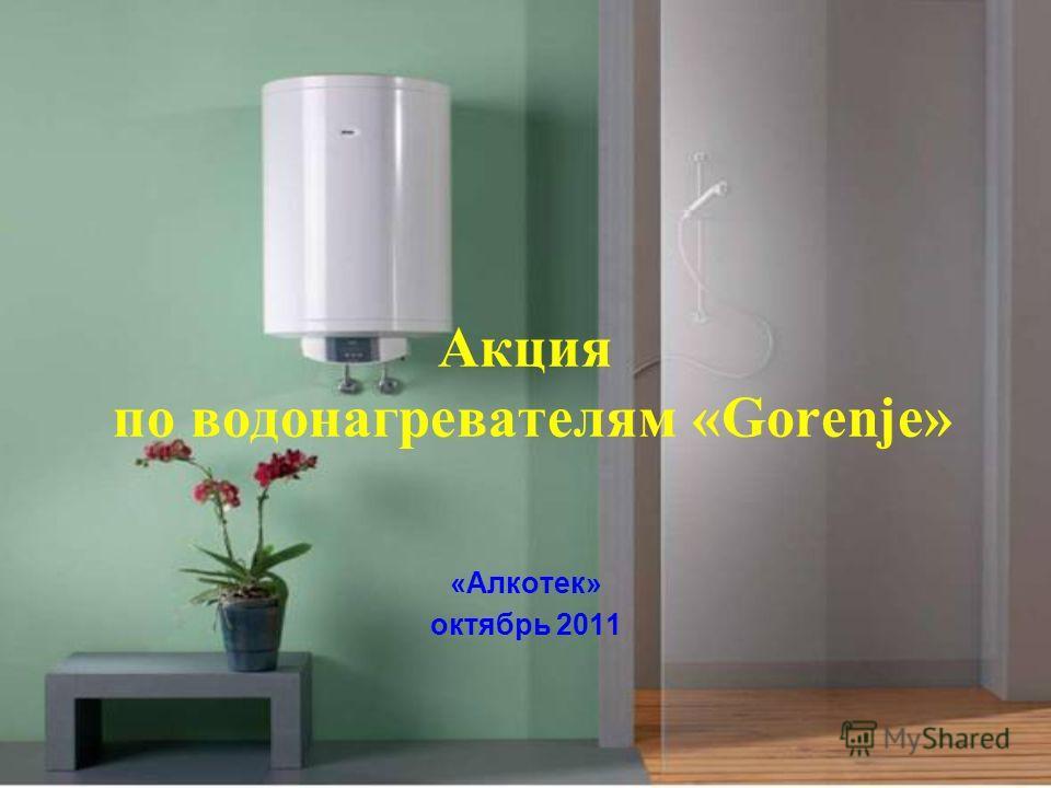 Акция по водонагревателям «Gorenje» «Алкотек» октябрь 2011