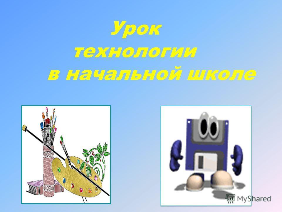 Урок технологии в начальной школе