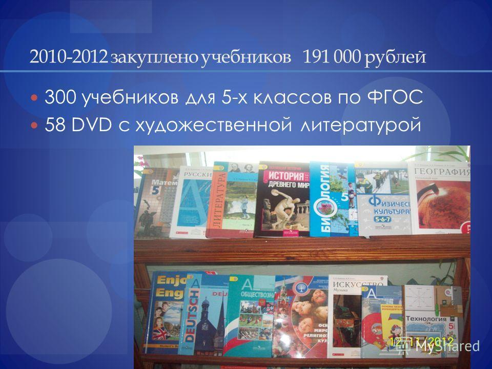 2010-2012 закуплено учебников 191 000 рублей 300 учебников для 5-х классов по ФГОС 58 DVD с художественной литературой