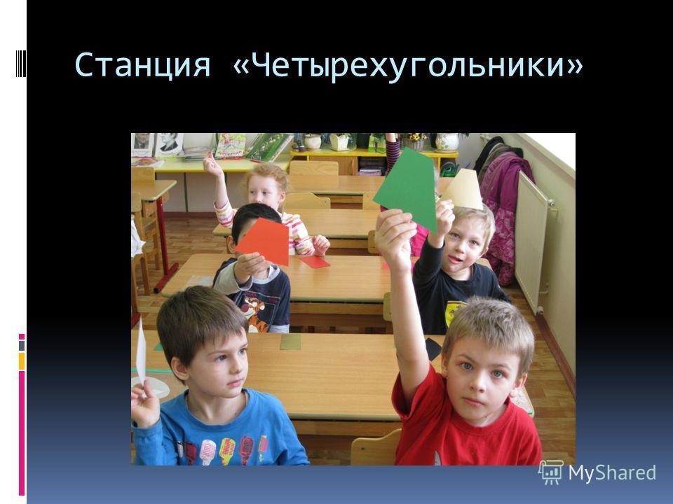 Станция «Четырехугольники»
