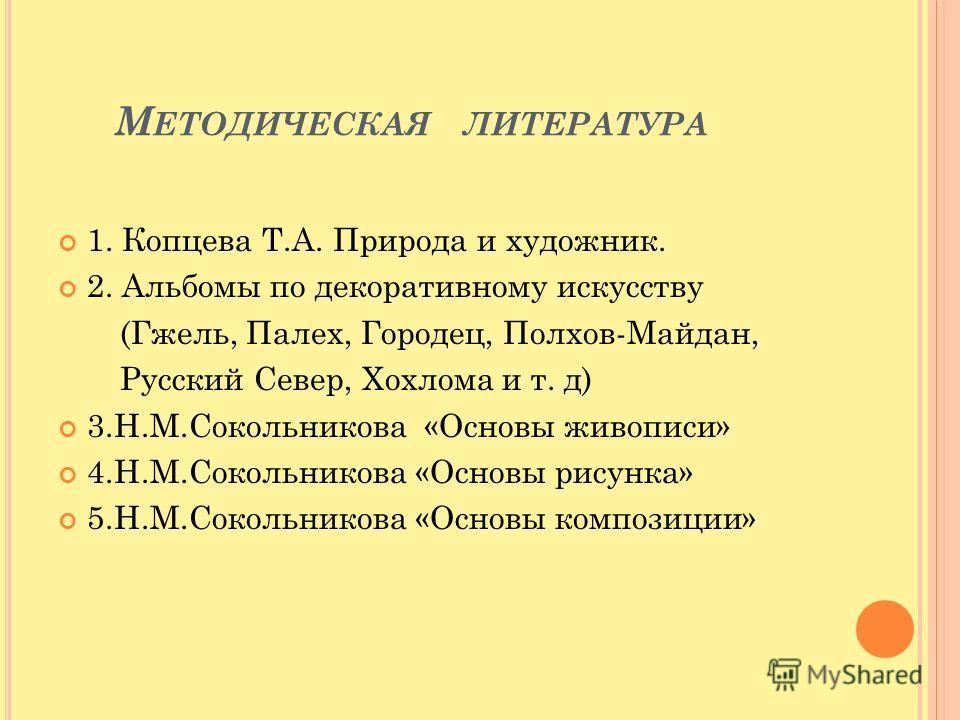 Сокольникова основы живописи ...: pictures11.ru/sokolnikova-osnovy-zhivopisi.html