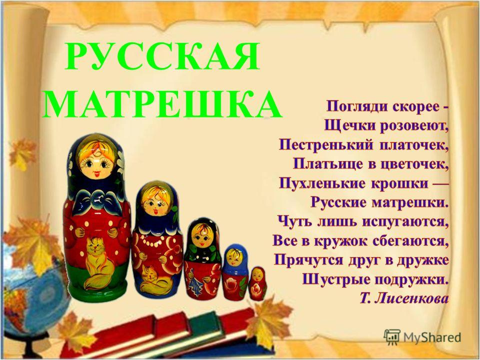 РУССКАЯ МАТРЕШКА