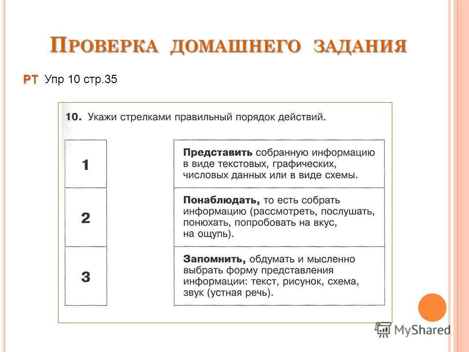 П РОВЕРКА ДОМАШНЕГО ЗАДАНИЯ РТ РТ Упр 10 стр.35