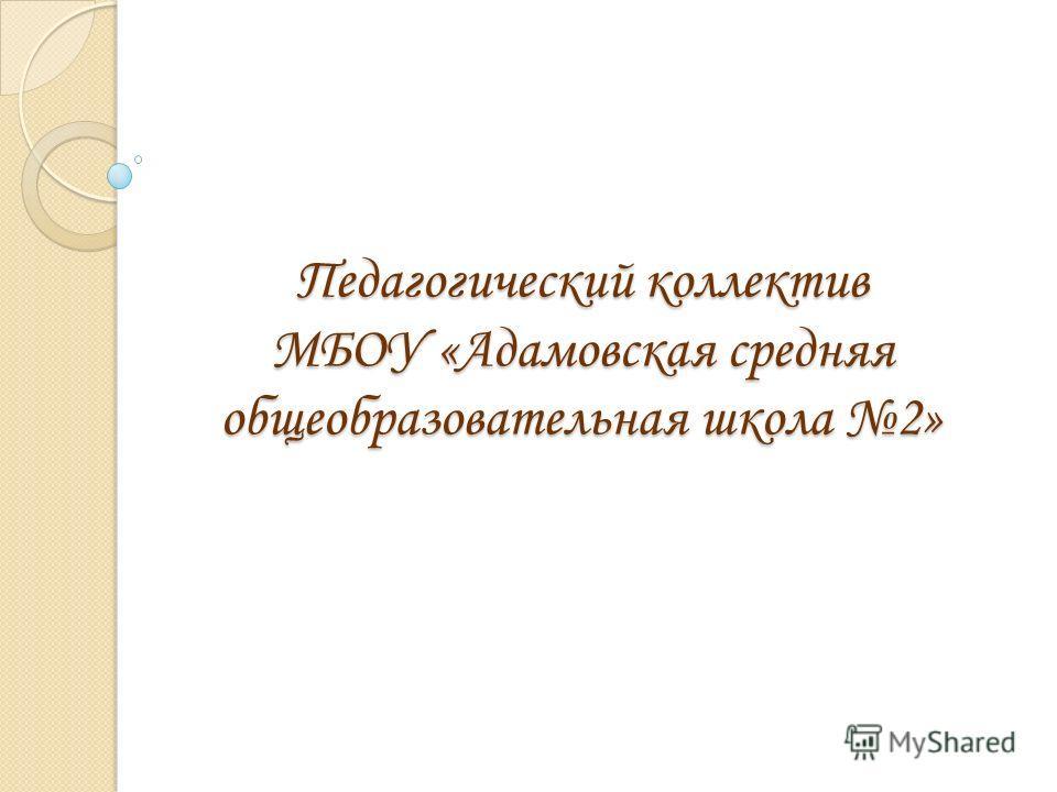 Педагогический коллектив МБОУ «Адамовская средняя общеобразовательная школа 2»