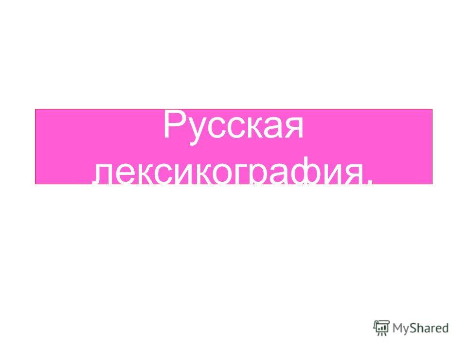 Русская лексикография.