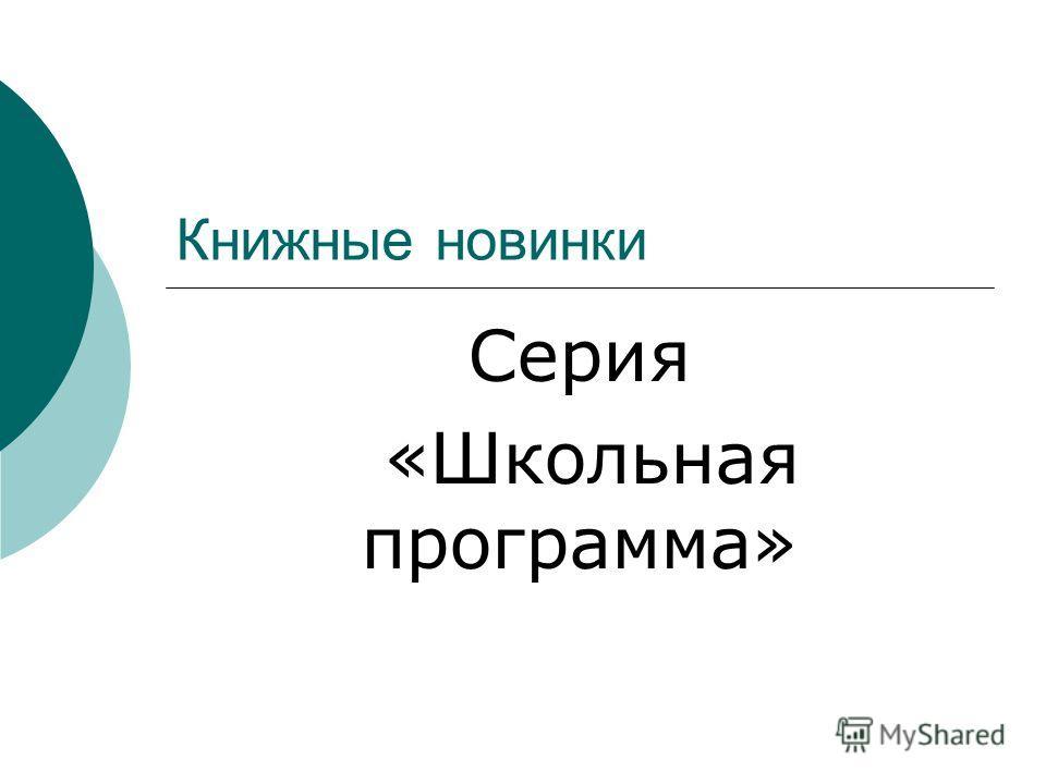 Книжные новинки Серия «Школьная программа»