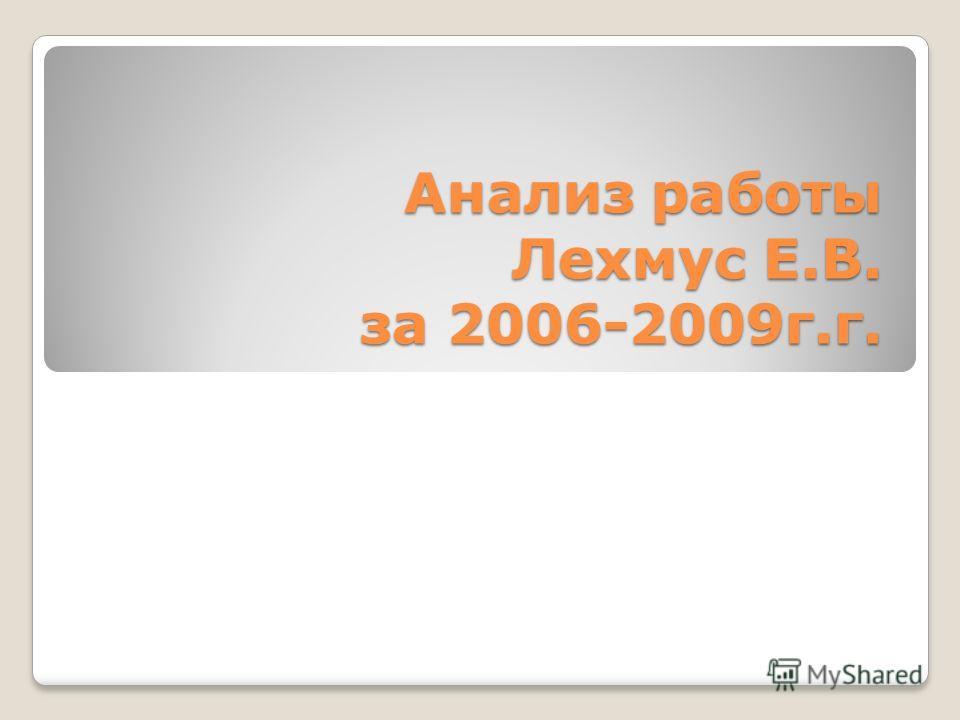 Анализ работы Лехмус Е.В. за 2006-2009г.г.