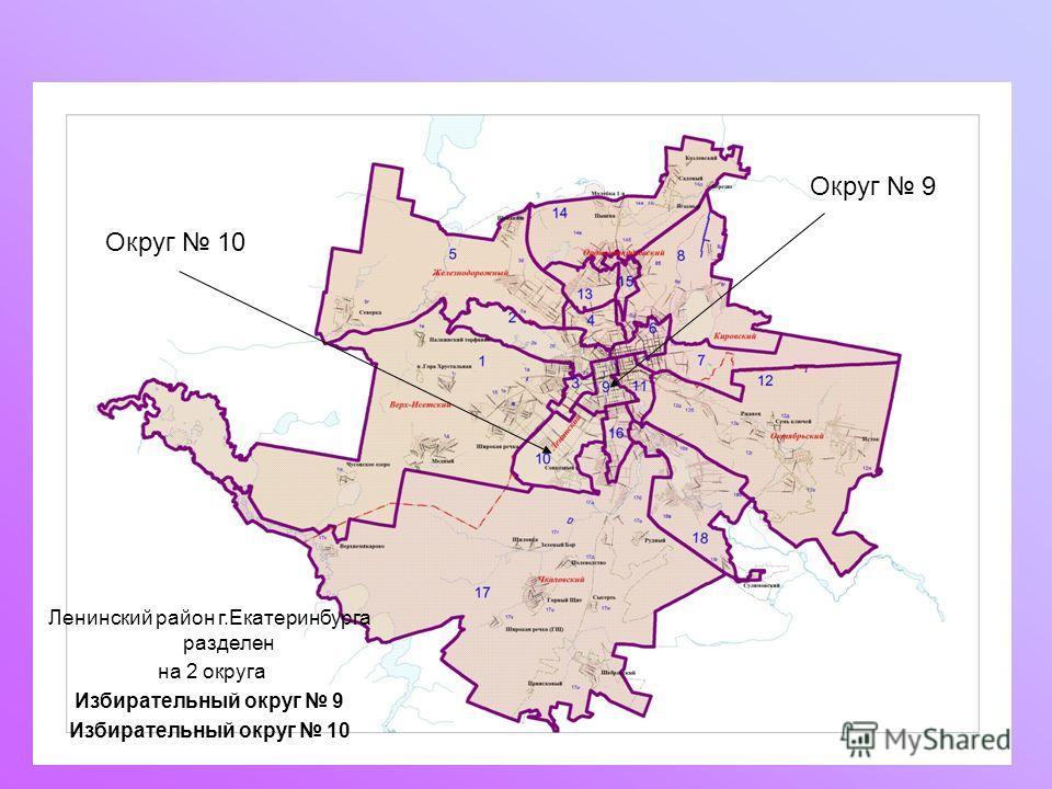 Ленинский район г.Екатеринбурга разделен на 2 округа Избирательный округ 9 Избирательный округ 10 Округ 9 Округ 10