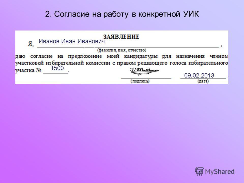 2. Согласие на работу в конкретной УИК Иванов Иван Иванович 1500 09.02.2013