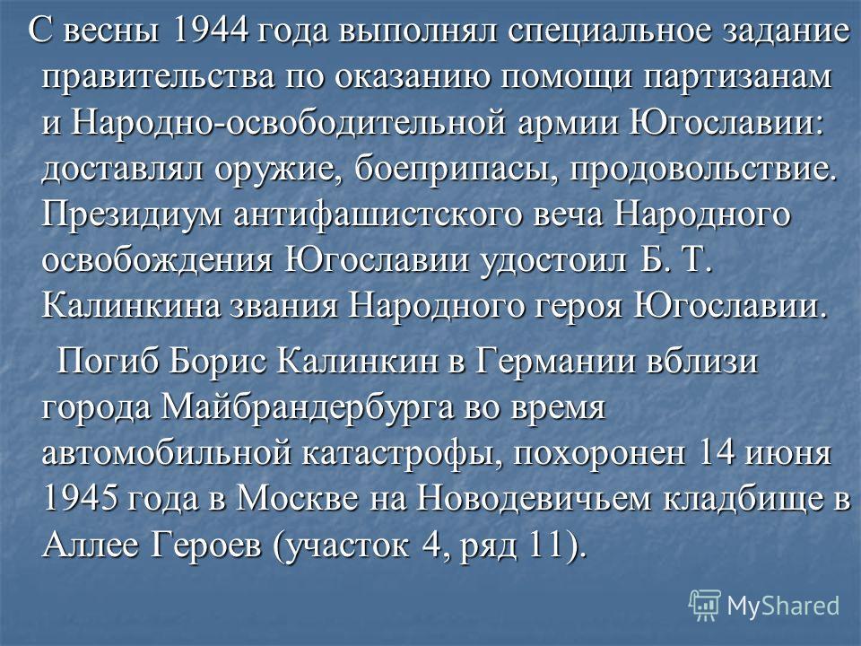 С весны 1944 года выполнял специальное задание правительства по оказанию помощи партизанам и Народно-освободительной армии Югославии: доставлял оружие, боеприпасы, продовольствие. Президиум антифашистского веча Народного освобождения Югославии удосто