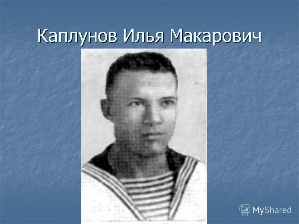 Каплунов Илья Макарович