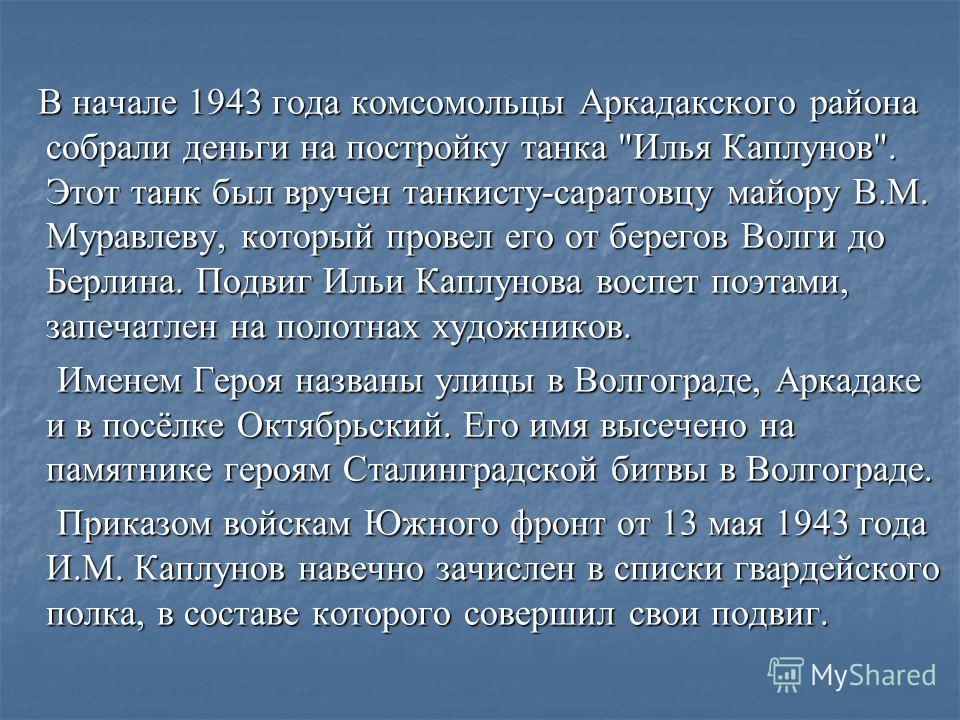 В начале 1943 года комсомольцы Аркадакского района собрали деньги на постройку танка