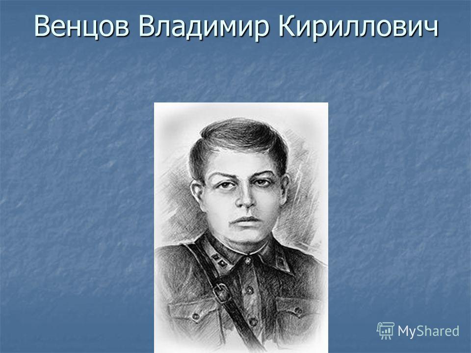 Венцов Владимир Кириллович