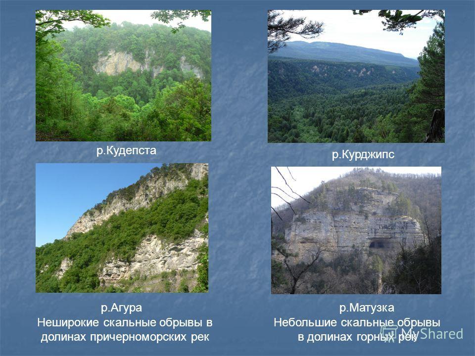 Неширокие скальные обрывы в долинах причерноморских рек Небольшие скальные обрывы в долинах горных рек р.Курджипс р.Кудепста р.Агурар.Матузка