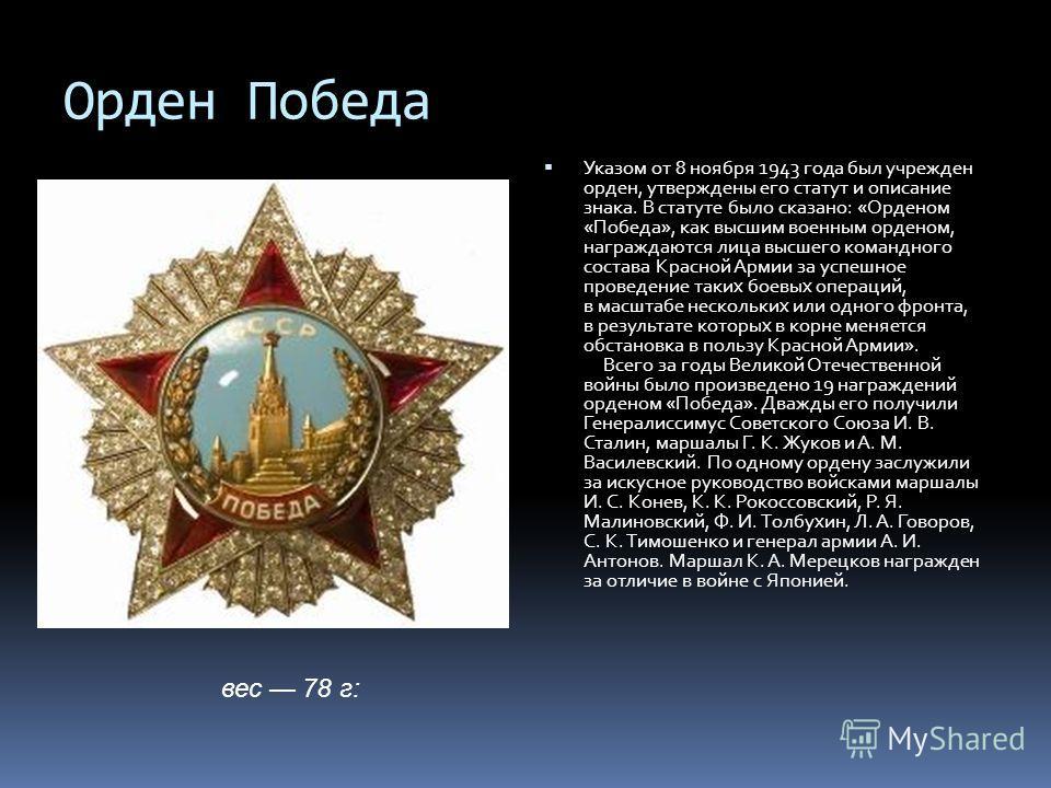 Орден Победа Указом от 8 ноября 1943 года был учрежден орден, утверждены его статут и описание знака. В статуте было сказано: «Орденом «Победа», как высшим военным орденом, награждаются лица высшего командного состава Красной Армии за успешное провед