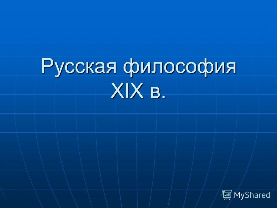 Русская философия ХIX в.