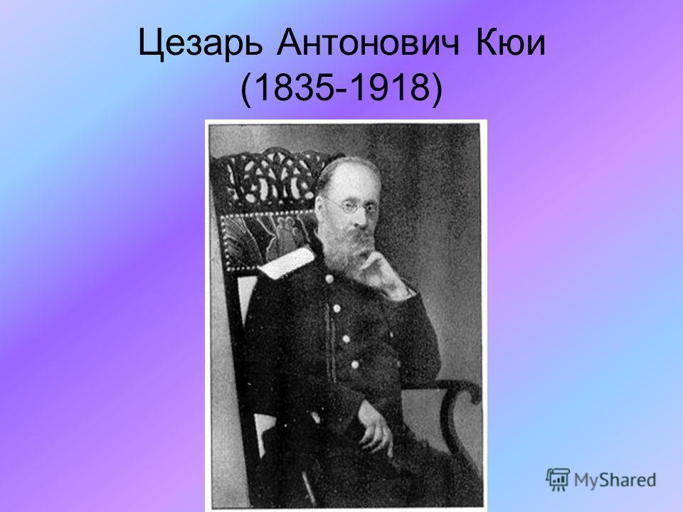 Цезарь Антонович Кюи (1835-1918)