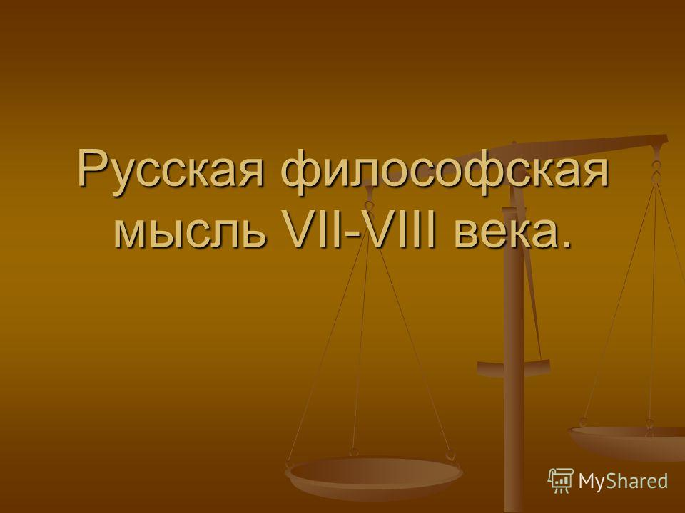 Русская философская мысль VII-VIII века.