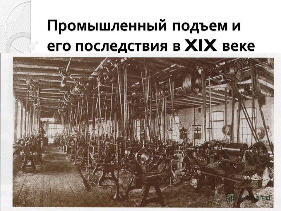 Промышленный подъем и его последствия в XIX веке