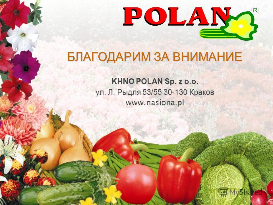 БЛАГОДАРИМ ЗА ВНИМАНИЕ KHNO POLAN Sp. z o.o. ул. Л. Рыдля 53/55 30-130 Краков www.nasiona.pl