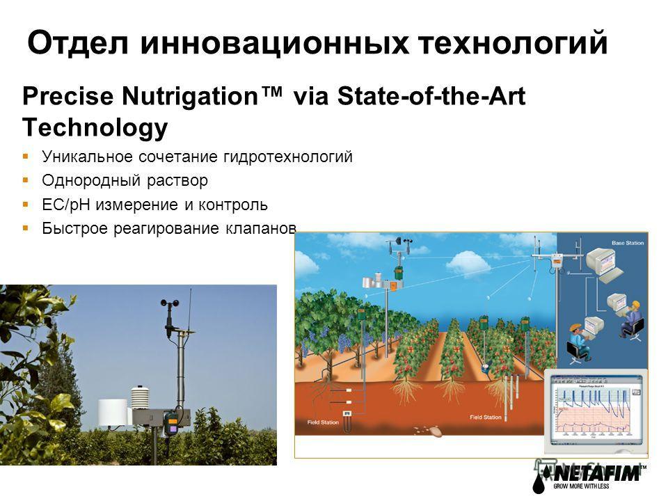 Отдел инновационных технологий Precise Nutrigation via State-of-the-Art Technology Уникальное сочетание гидротехнологий Однородный раствор EC/pH измерение и контроль Быстрое реагирование клапанов