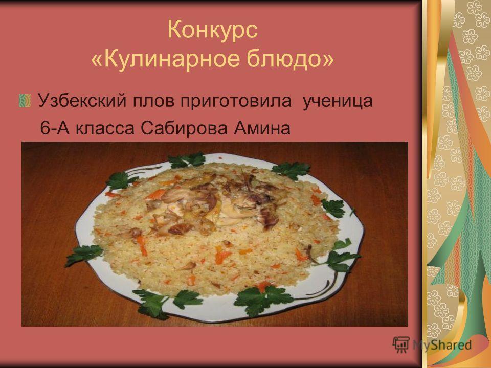 Конкурс «Кулинарное блюдо» Узбекский плов приготовила ученица 6-А класса Сабирова Амина