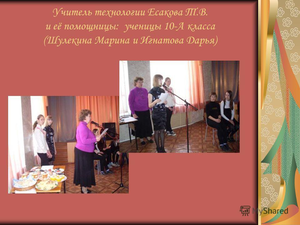 Учитель технологии Есакова Т.В. и её помощницы: ученицы 10-А класса (Шулекина Марина и Игнатова Дарья)