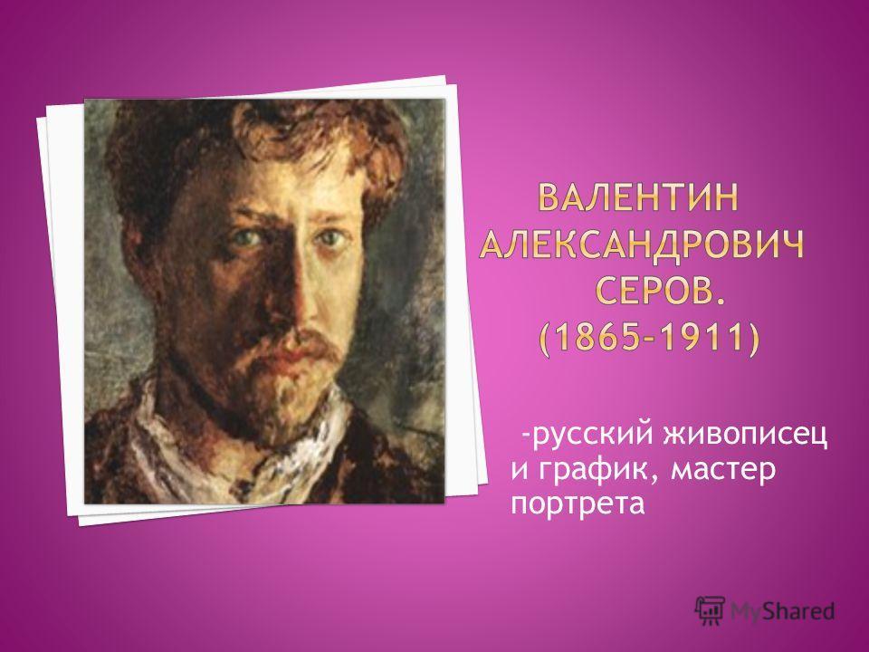 -русский живописец и график, мастер портрета