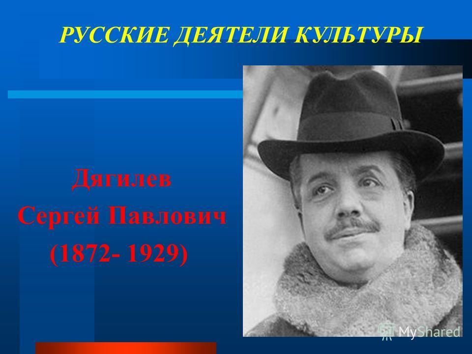 Дягилев Сергей Павлович (1872- 1929) РУССКИЕ ДЕЯТЕЛИ КУЛЬТУРЫ